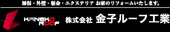 株式会社金子ルーフ工業