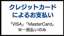 クレジットカードによる一括支払い