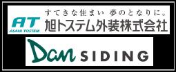 旭トステム外装株式会社、DanSIDING